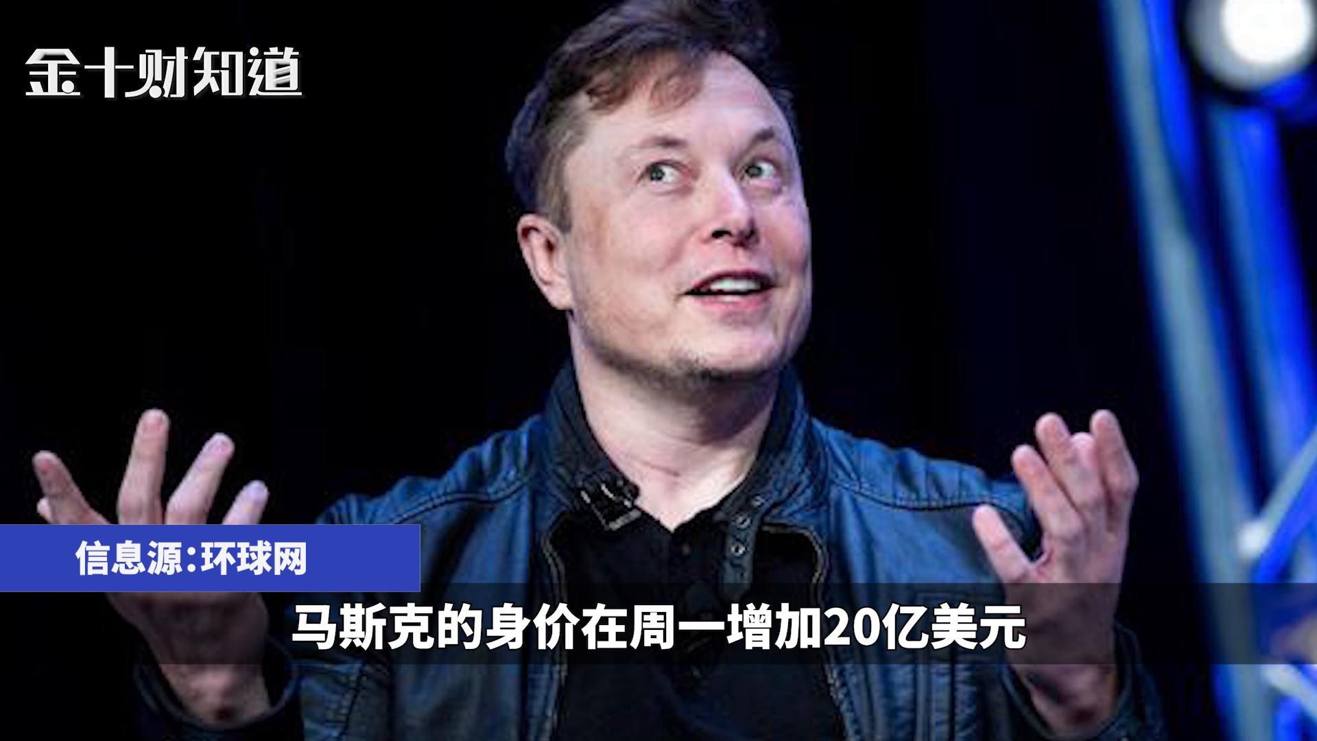 马斯克身价增至392亿美元,仍未超越马化腾马云!安卓版