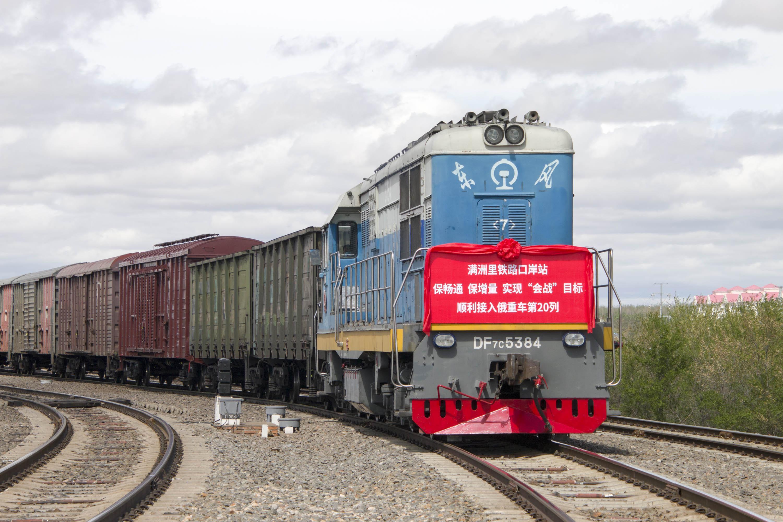 中国最大陆路口岸满洲里铁路进口运量突破600万吨安卓版