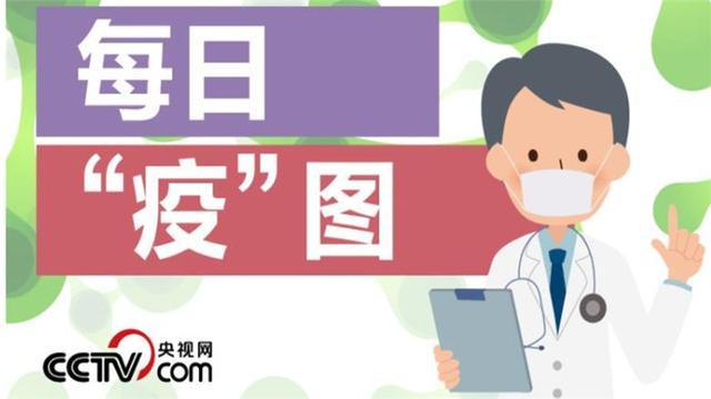 5月28日疫情日报安卓版