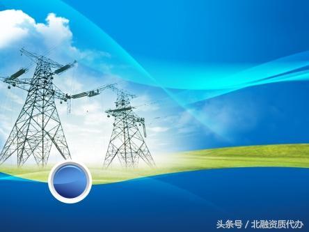 电力工程施工资质如何办理!