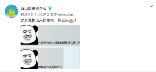 """剑网3可能要转行做香水了 新游戏代号""""玄霄""""公布"""