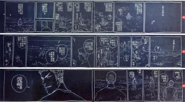 《灌籃高手》畫在黑板上的結局《十日後》
