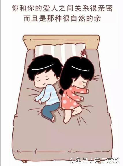 情侣一起睡觉漫画图片大全,情感漫画:情侣间不同的睡姿,猜猜ta爱吗?