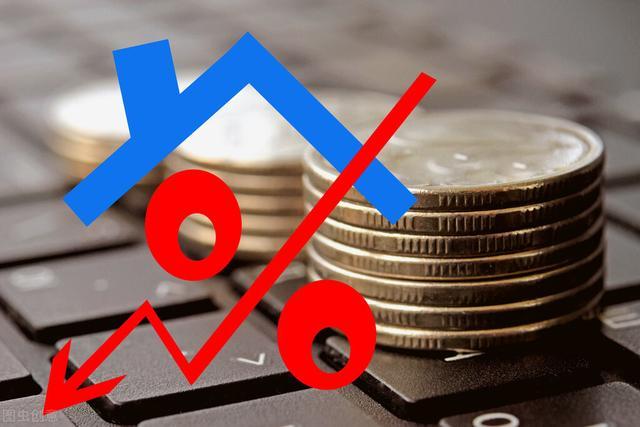 这种方法,把房贷利率从5.39%降成4.3%,三分钟看清利弊