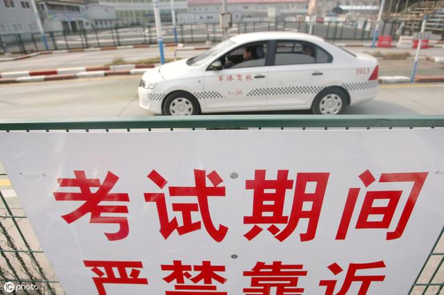 驾照考试流程(很详细)+ 驾驶证新规插图(3)
