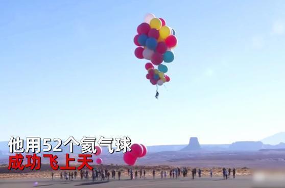 """男子抓52个气球""""原地升天"""",到达7589米高度后,他放手了"""