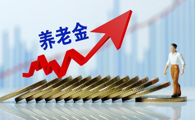 河南二零二一年将适度提升退休职工养老退休金