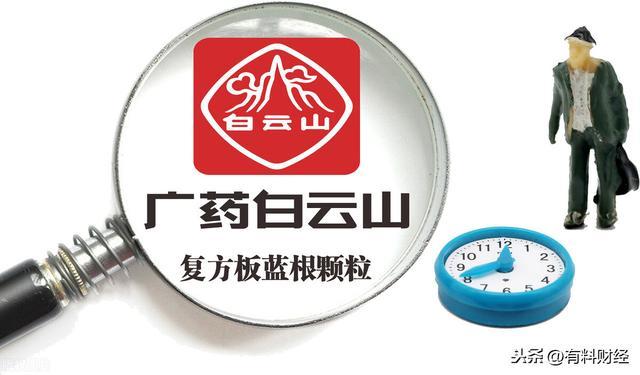 钟南山表示板蓝根能治新冠病毒,刺激白云山股价涨停,真相如何?