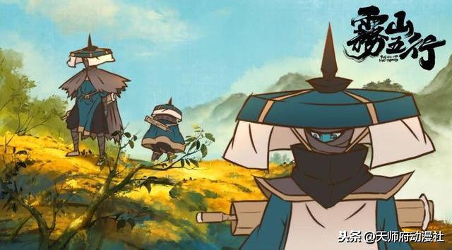有个国漫里面有五行,《雾山五行》,看到国产动画的未来!