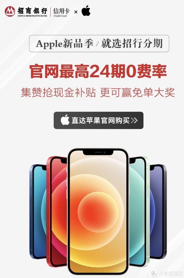 iphone12分期不但免息,而且还能优惠