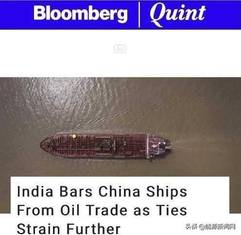 中国油轮被印度禁止运油?美媒:印方此举可能让自己更被动-今日股票_股票分析_股票吧