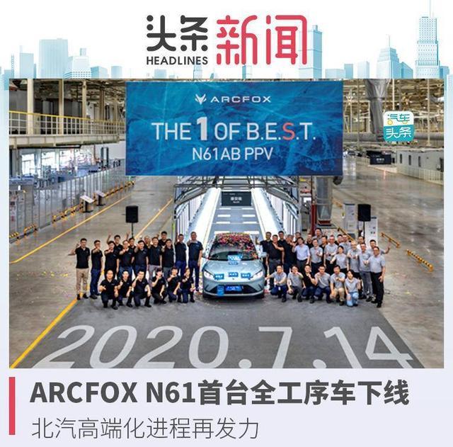 ARCFOX N61首台全工序车下线,北汽高端化进程再发力