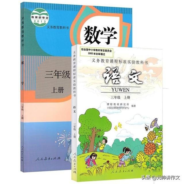 开学,升学,入学,新学期,新教材,北京市17区教材版本一览清