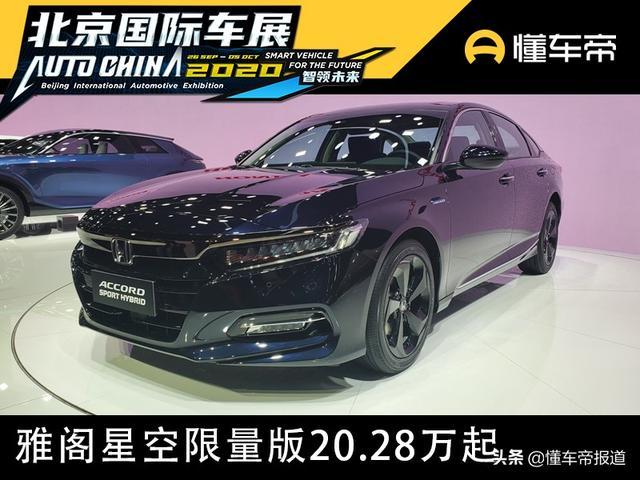 新车   售20.28万起 广汽本田第十代雅阁星空限量版上市【www.smxdc.net】