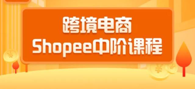 2020跨境电商蓝海新机会-shopee中阶课程:爆款的快速打造全流程(27节课)
