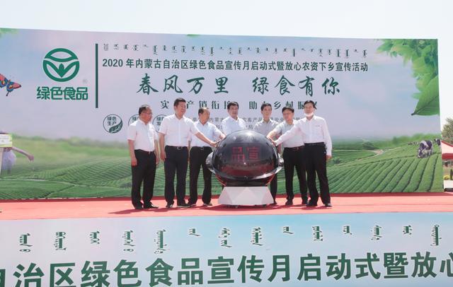 2020年内蒙古自治区绿色食品宣传月暨放心农资下乡宣传活动在和林格尔县启动