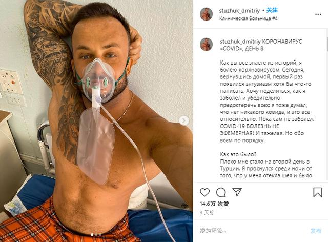 """认为新冠不存在,乌克兰""""运动健康博主""""旅游时感染去世,小女儿刚9个月"""