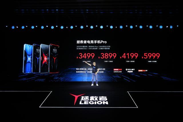 联想拯救者电竞手机Pro发布:不止实力的提升,更是境界的碾压