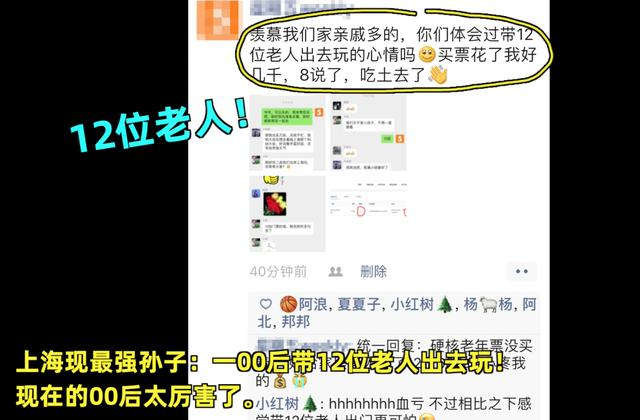 上海00后有多强?!1人带领12位老人出游www.smxdc.net