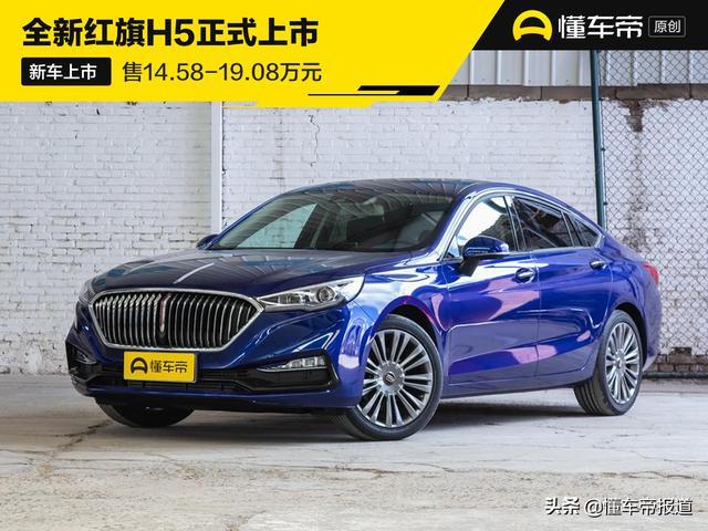 新车 | 全新红旗H5正式上市 售14.58-19.08万元