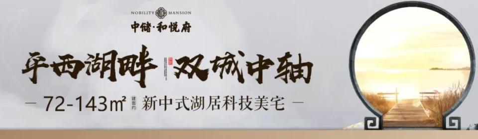 中储·和悦府助力有情人,七套特价房兑现安居置业梦插图