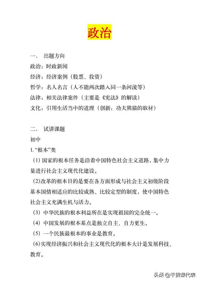 【教师资格证面试政治、历史学科试讲万能模板】