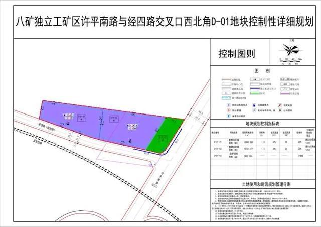 平顶山八矿附近两则地块规划出炉:将建21亩公园绿地插图2