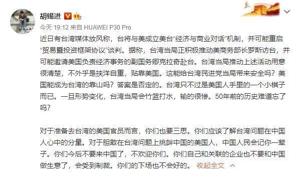 胡锡进:中国将制裁访台的美国高官和他们的关联企业【www.smxdc.net】