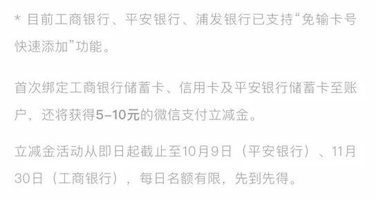 微信新功能花钱更容易 站长论坛 第4张