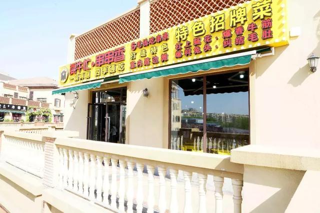 """5折!平顶山这8家明星餐饮团结搞事变,要让你""""吃不了兜着走""""!插图30"""