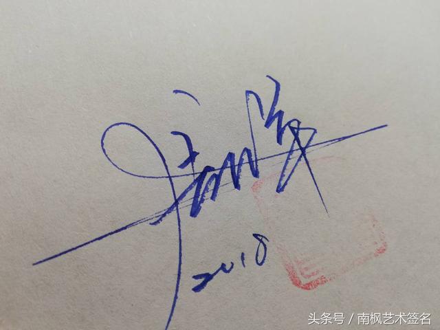 烨的艺术签名,艺术签名设计,免费的设计,直接抽写!