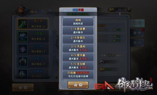 開學季江湖迎新《倚天屠龍記》手游奉上強化攻略