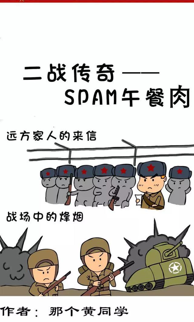 肉肉漫画全彩色之车,军事漫画系列连载   二战传奇——SPAM午餐肉