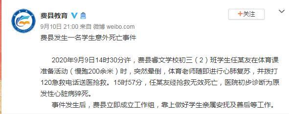一名学生体育课跑步猝死,山东临沂费县发布通报【www.smxdc.net】