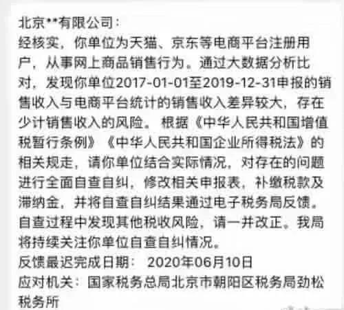 天猫、京东网店要哭了:刷单被要求自查三年补税,补了就要破产?以后谁敢\