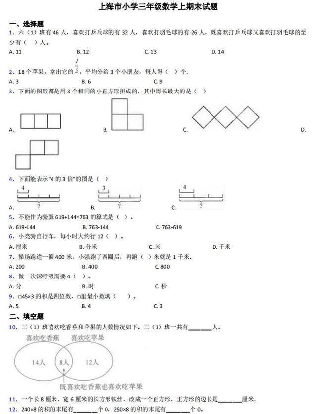 上海三年级数学+英语!2021年第一学期期末测试卷(沪教版)