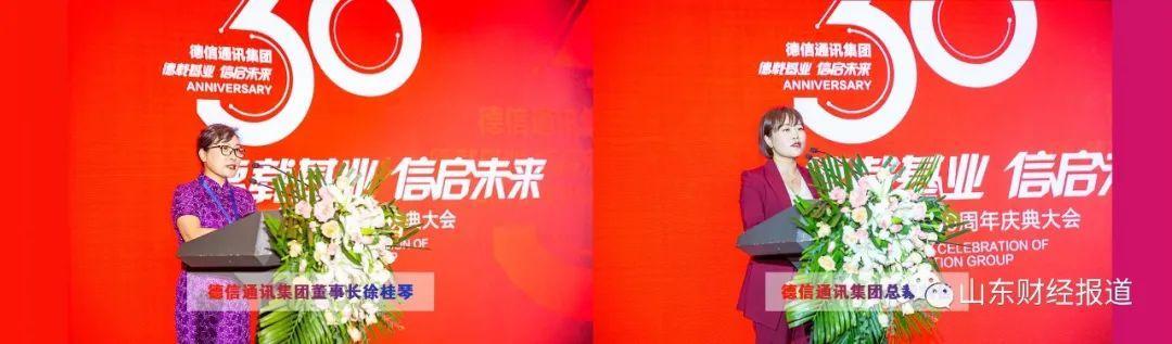 荣耀接盘者之一:山东德信通讯董事长徐桂琴,在舜井街卖手机起家