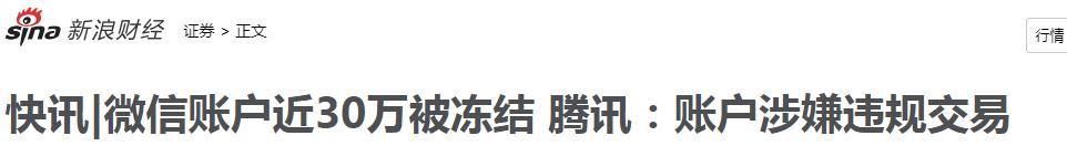 微信群大全冻结微信群用户资金,对支付宝来说可谓神助攻-微信群群发布-iqzg.com