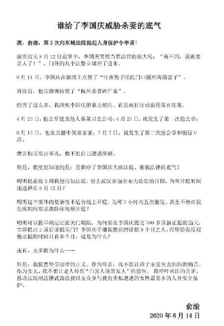 俞渝第2次申请人身保护令:李国庆威胁杀妻,我害怕又要出事儿