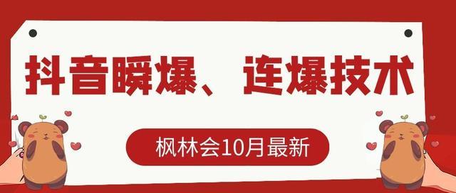枫林会10月最新抖音瞬爆、连爆技术,主播直播坐等日收入10W+【文字教程】