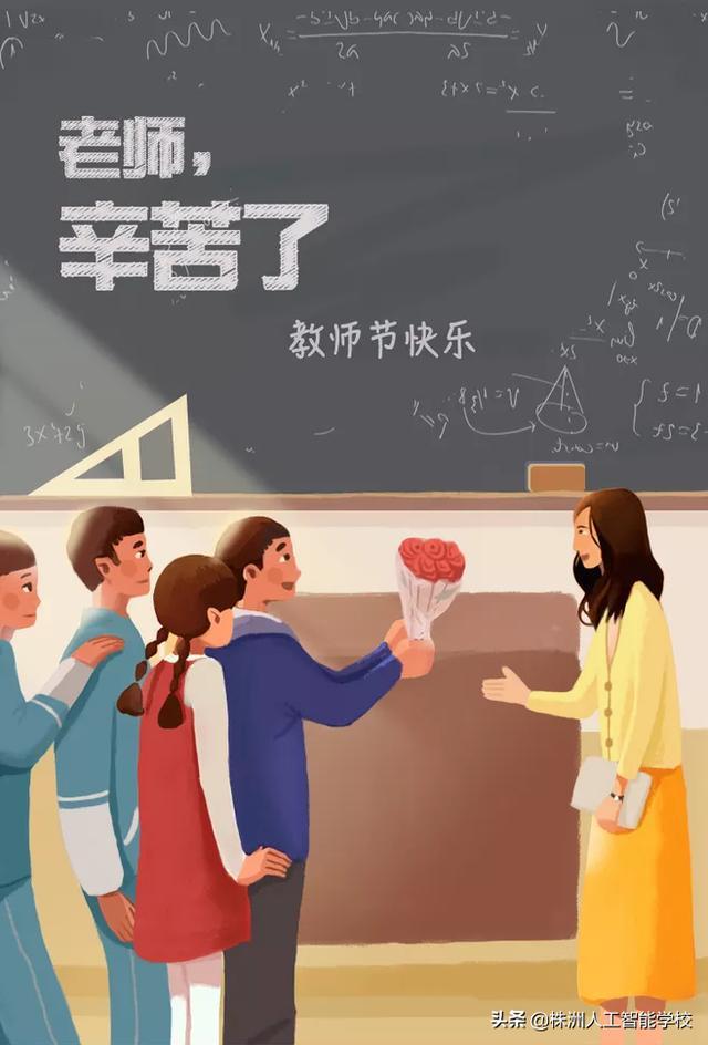 """教师节   @全体老师,请查收您的""""专属""""祝福"""