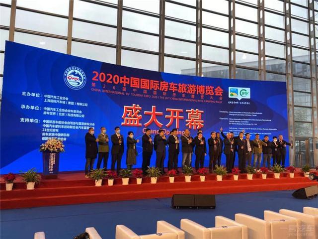 2020中国国际房车旅游博览会正式开幕,都有哪些房车值得一看