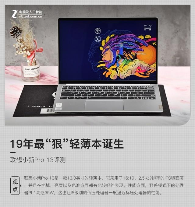 """笔记本电脑2013,19年最""""狠""""轻薄本诞生 联想小新Pro 13评测"""