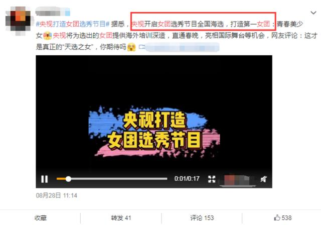 "CCTV搞选秀?""央选之女""海选标准曝光,成团即有顶级资源www.smxdc.net"