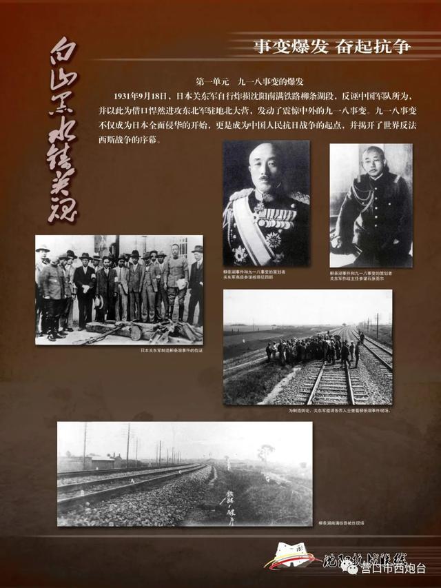 白山黑水铸英魂 ——东北军民14年抗战史实展-第2张