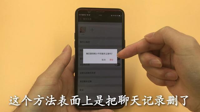 手机微信群只删除聊天记录是没用的,抓紧找到这个开关,彻底删除-微信群群发布-iqzg.com