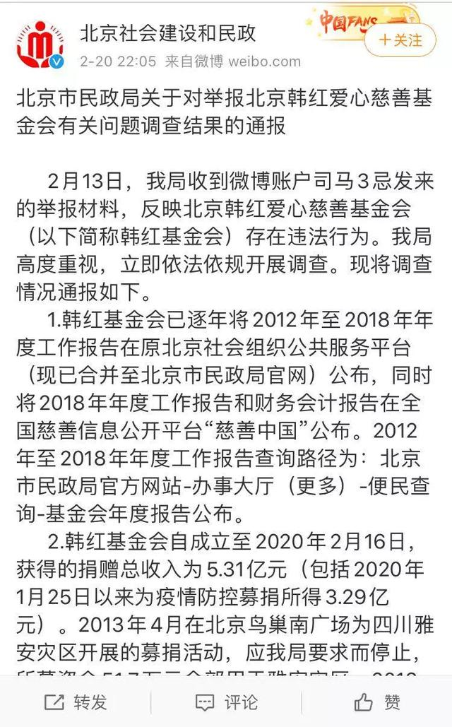 韩红基金会被举报,民政局公布调查结果