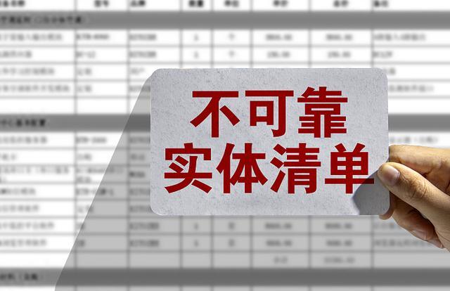 好突然!又有11家中国企业被列入美国实体清单-今日股票_股票分析_股票吧