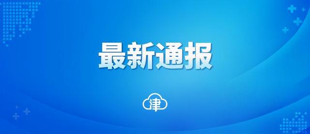 快讯:天津这两个区域调整为中风险地区