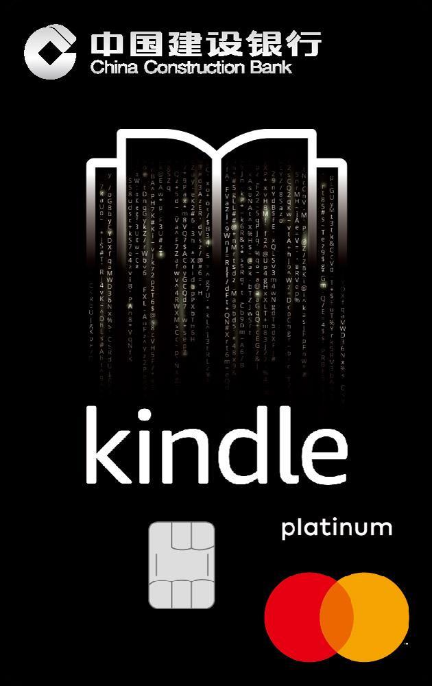 建行携手并肩亚马逊中国发布龙卡Kindle信用卡